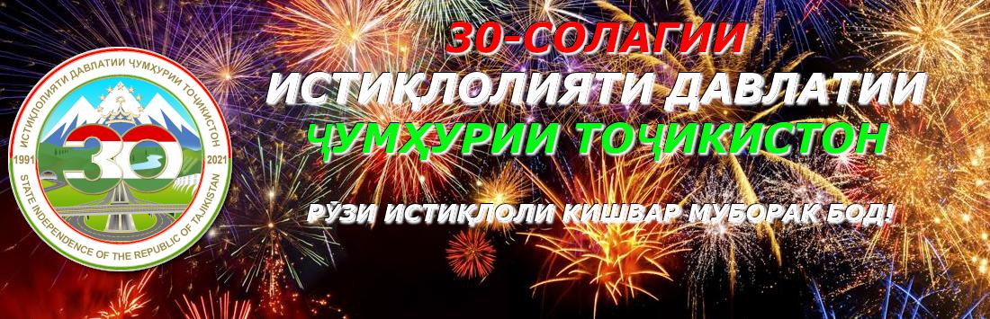 30-солагии Истиқлоли давлатии Ҷумҳурии Тоҷикистон