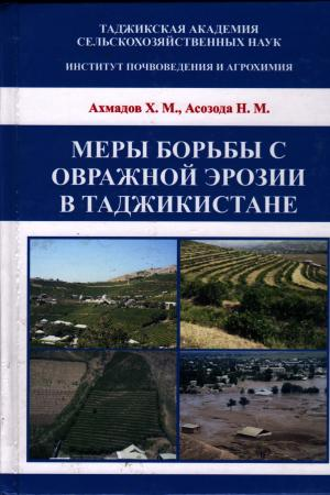 Меры борьбы с овражной эрозии в Таджикистане