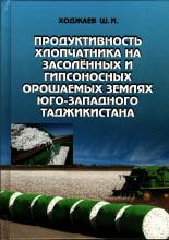 Продуктивность хлопчатника на засоленных и гиспоносных орошаемых землях юго-западного Таджикистана
